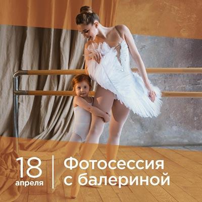балетная фотосессия