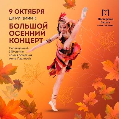 большой балетный концерт 2021